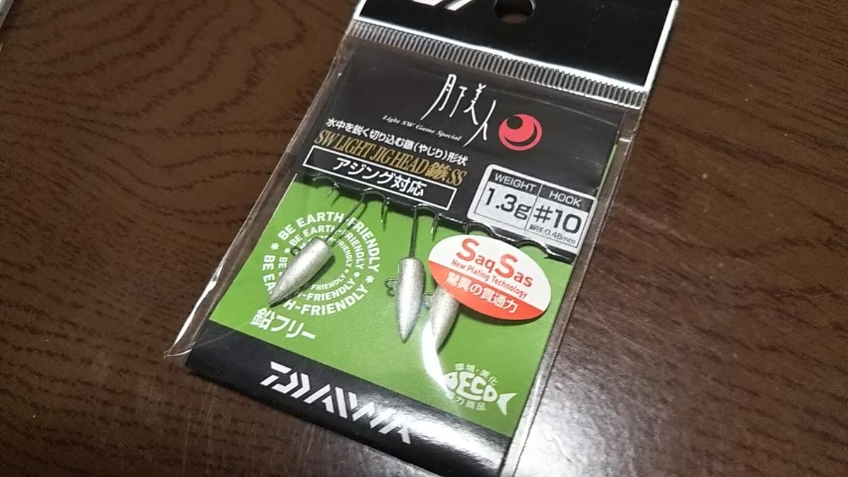 f:id:berao-setouchi-fishing:20200103114507j:plain
