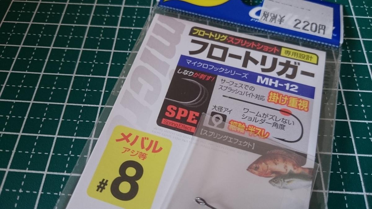 f:id:berao-setouchi-fishing:20200315134908j:plain