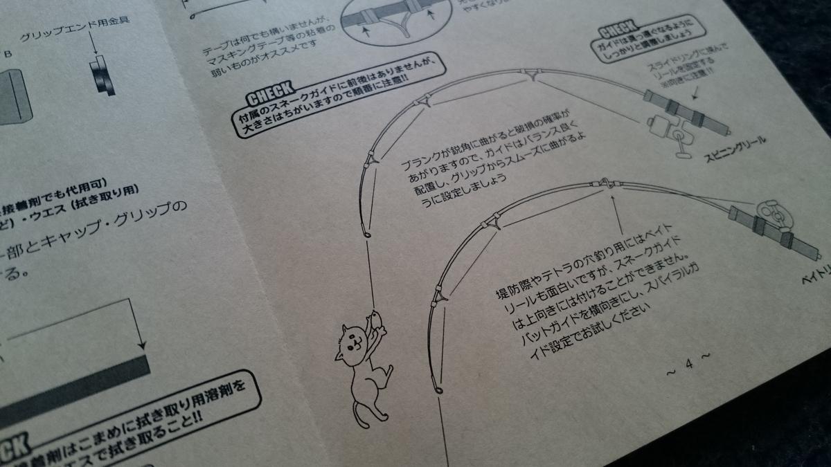 f:id:berao-setouchi-fishing:20200523171904j:plain