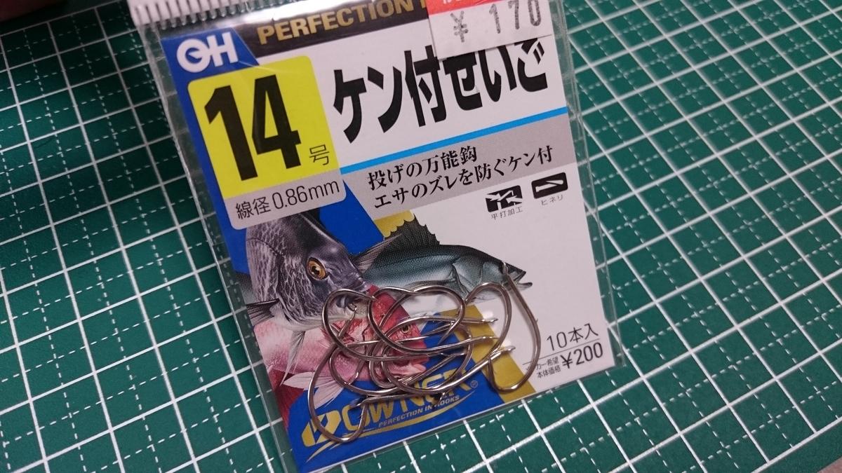 f:id:berao-setouchi-fishing:20200613163059j:plain