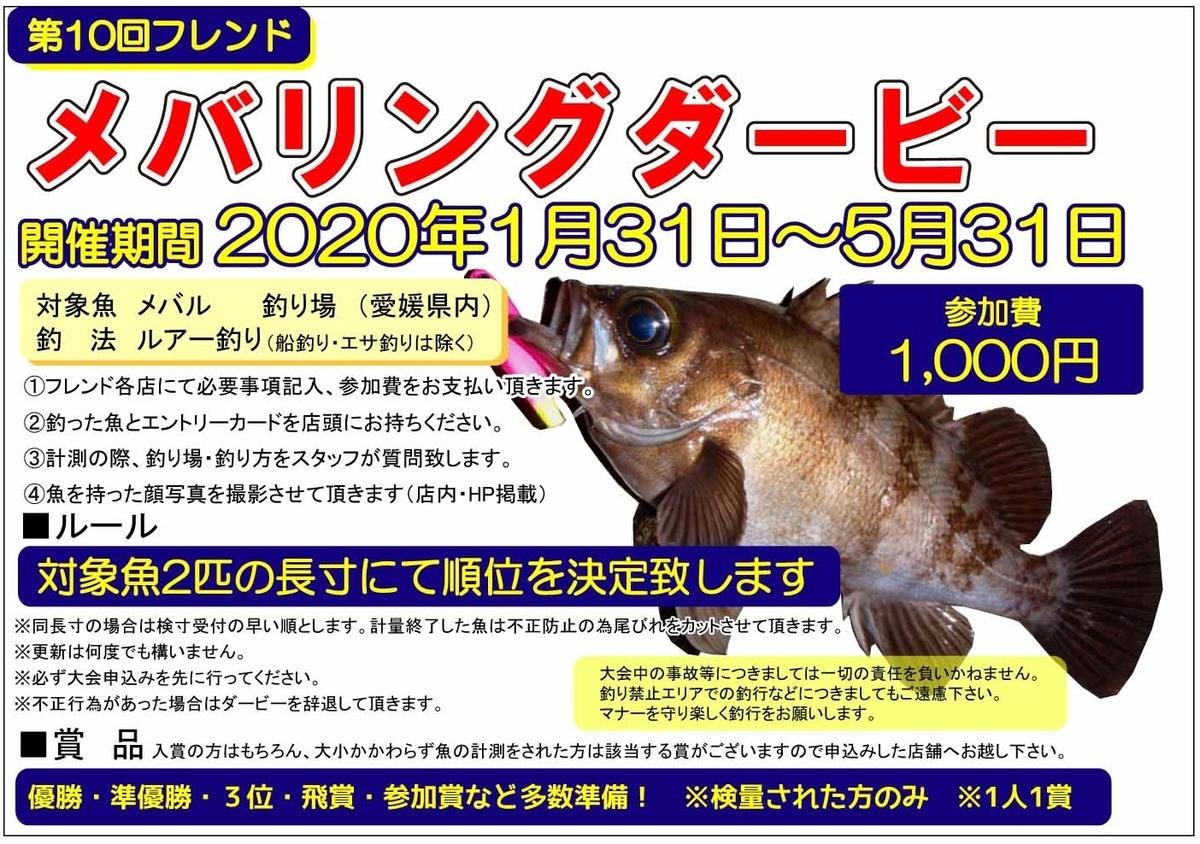 f:id:berao-setouchi-fishing:20200614161613j:plain