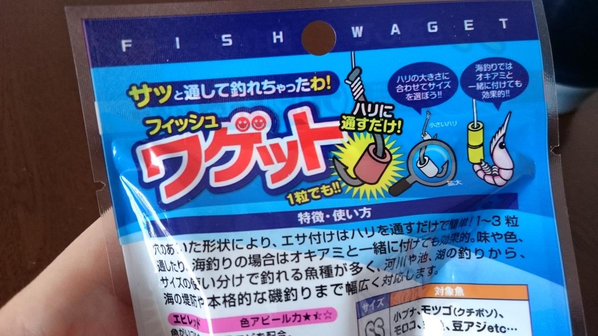 f:id:berao-setouchi-fishing:20200617230719j:plain