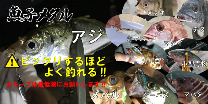 f:id:berao-setouchi-fishing:20200805215511j:plain