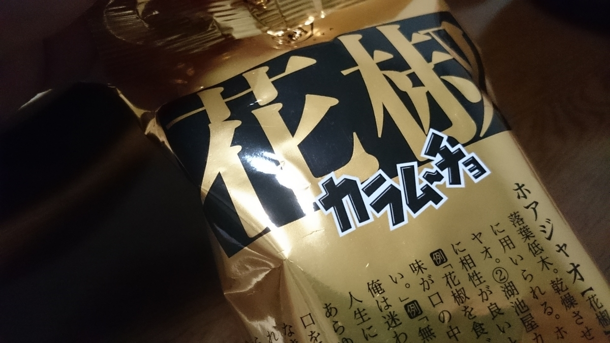 f:id:berao-setouchi-fishing:20200905193530j:plain