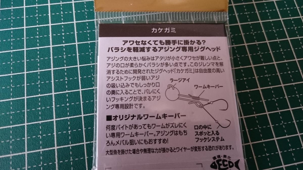 f:id:berao-setouchi-fishing:20200921193600j:plain