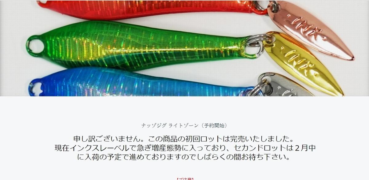 f:id:berao-setouchi-fishing:20201208212533j:plain