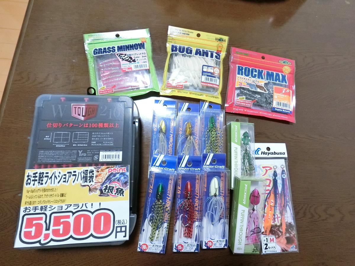 f:id:berao-setouchi-fishing:20201221233924j:plain