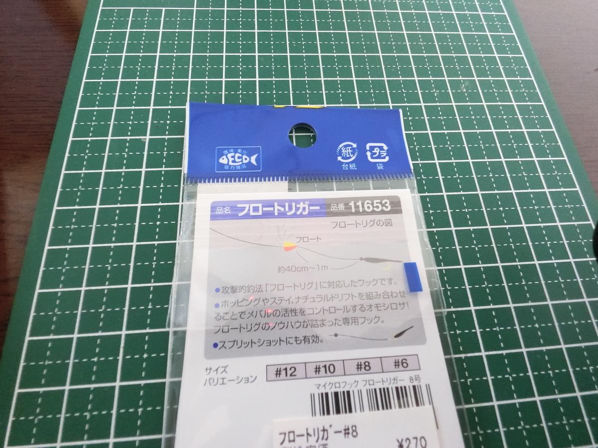 f:id:berao-setouchi-fishing:20210102104023j:plain