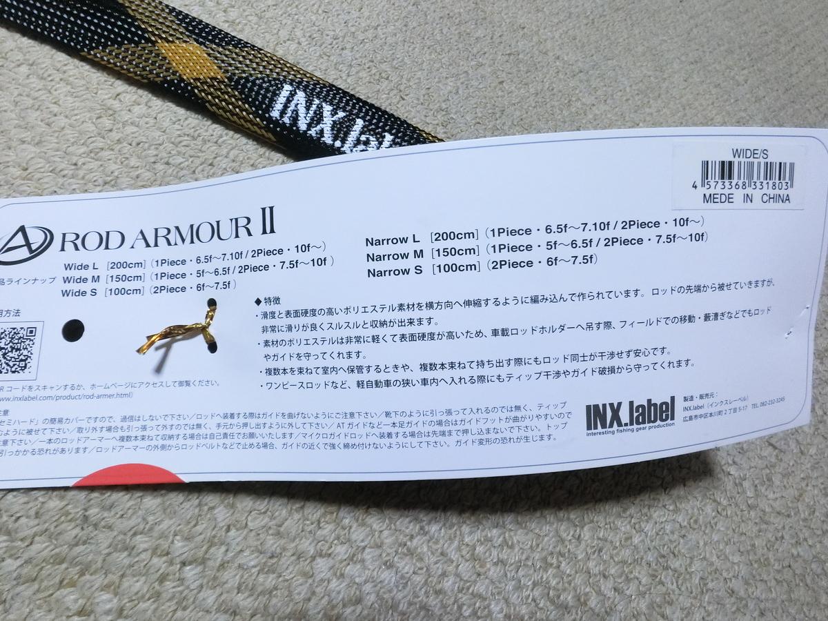 f:id:berao-setouchi-fishing:20210112100702j:plain