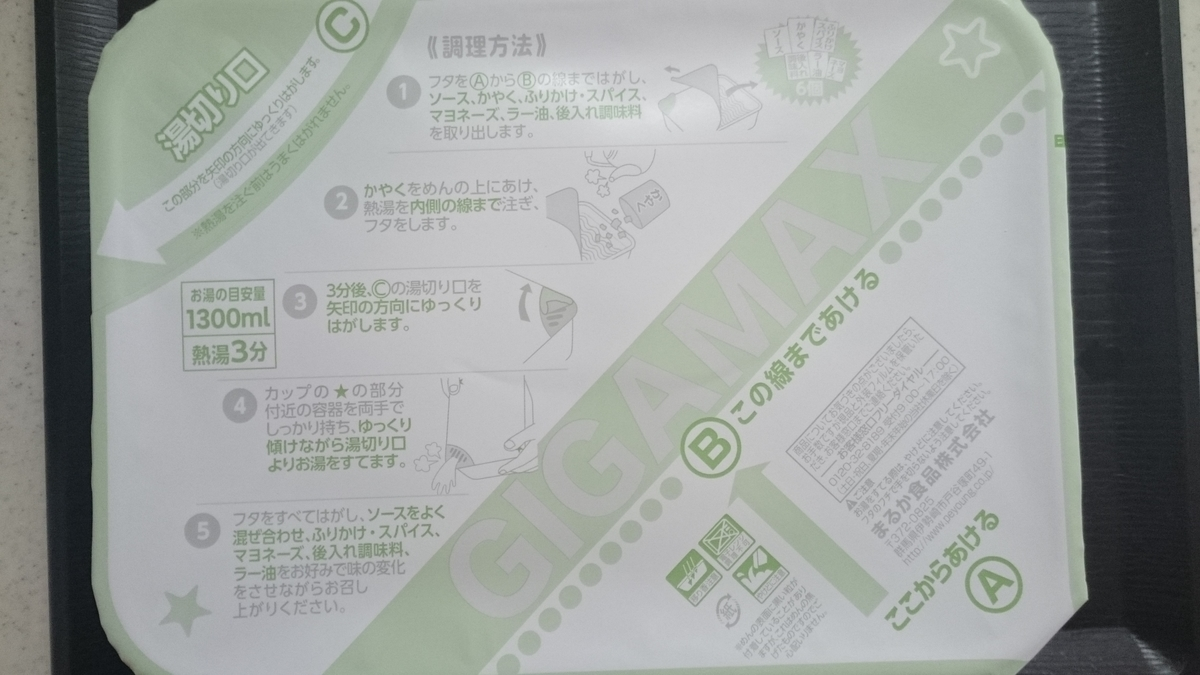 f:id:berao-setouchi-fishing:20210119210616j:plain