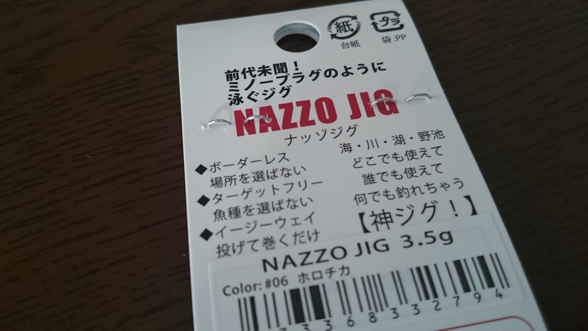 f:id:berao-setouchi-fishing:20210206094502j:plain