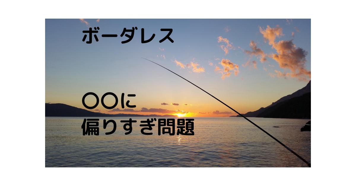 f:id:berao-setouchi-fishing:20210222214430p:plain