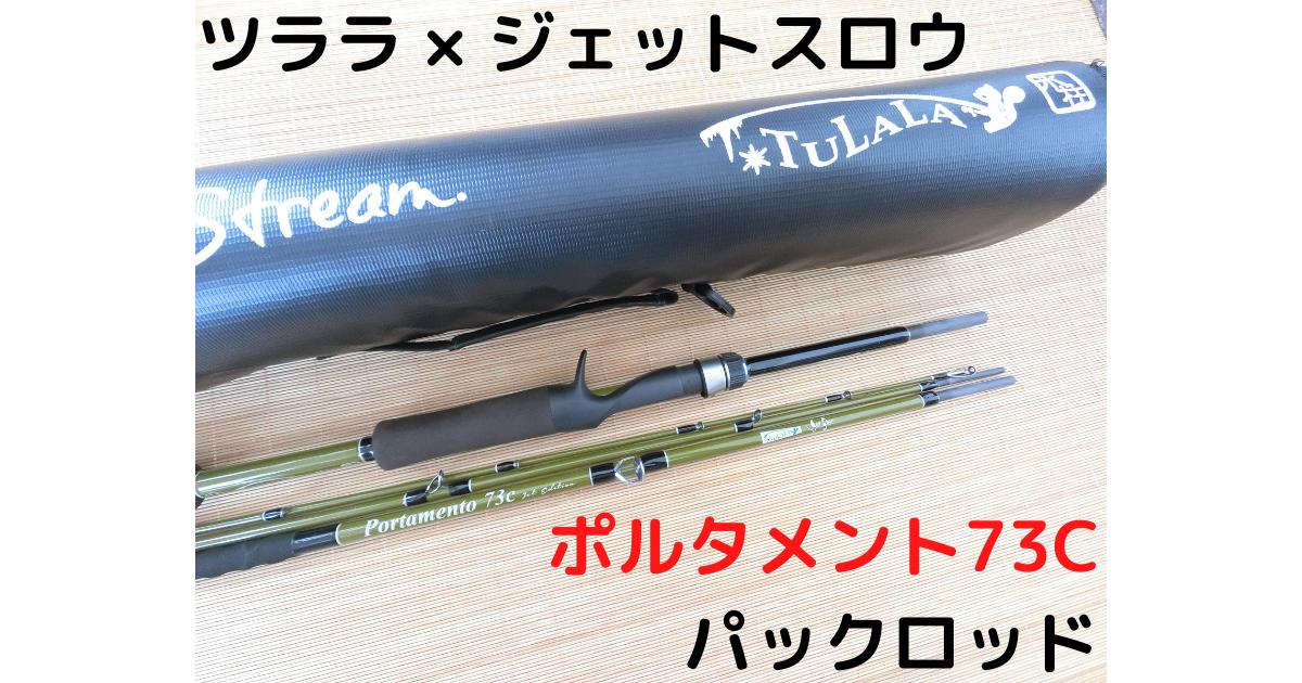 f:id:berao-setouchi-fishing:20210314143116p:plain