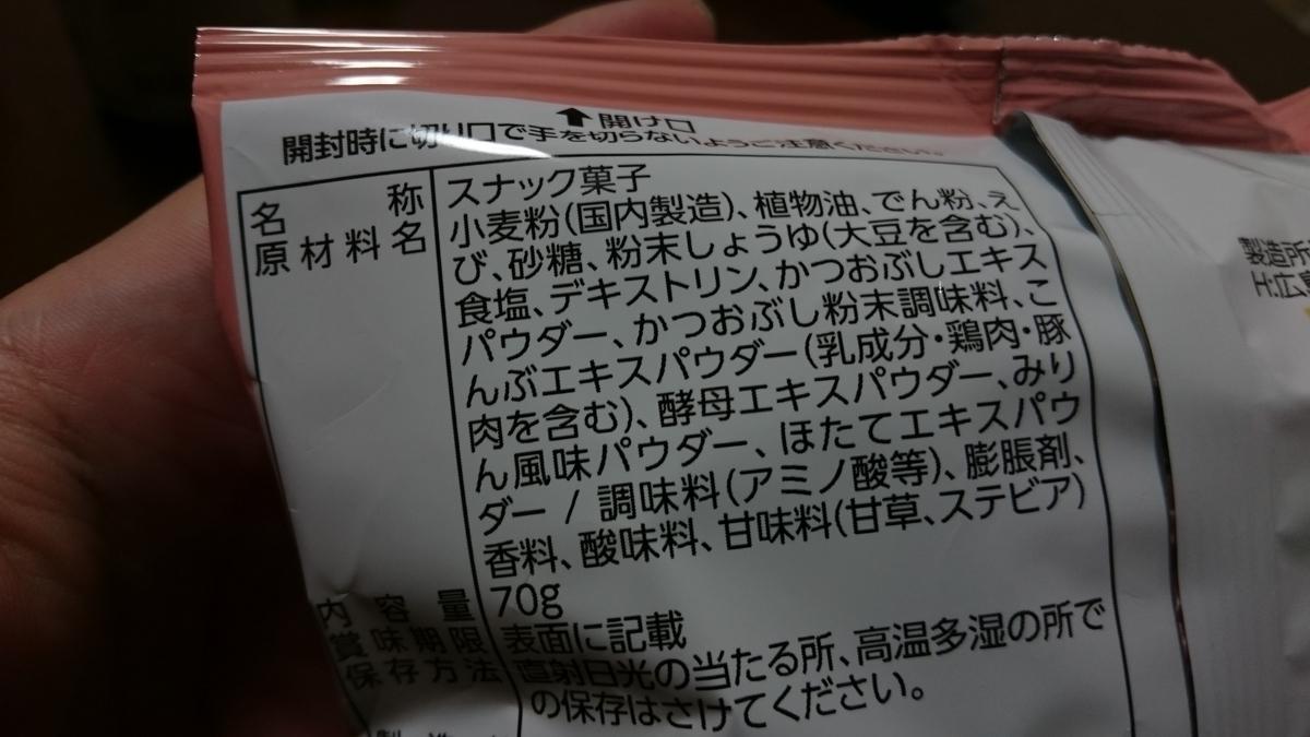 f:id:berao-setouchi-fishing:20210323231744j:plain