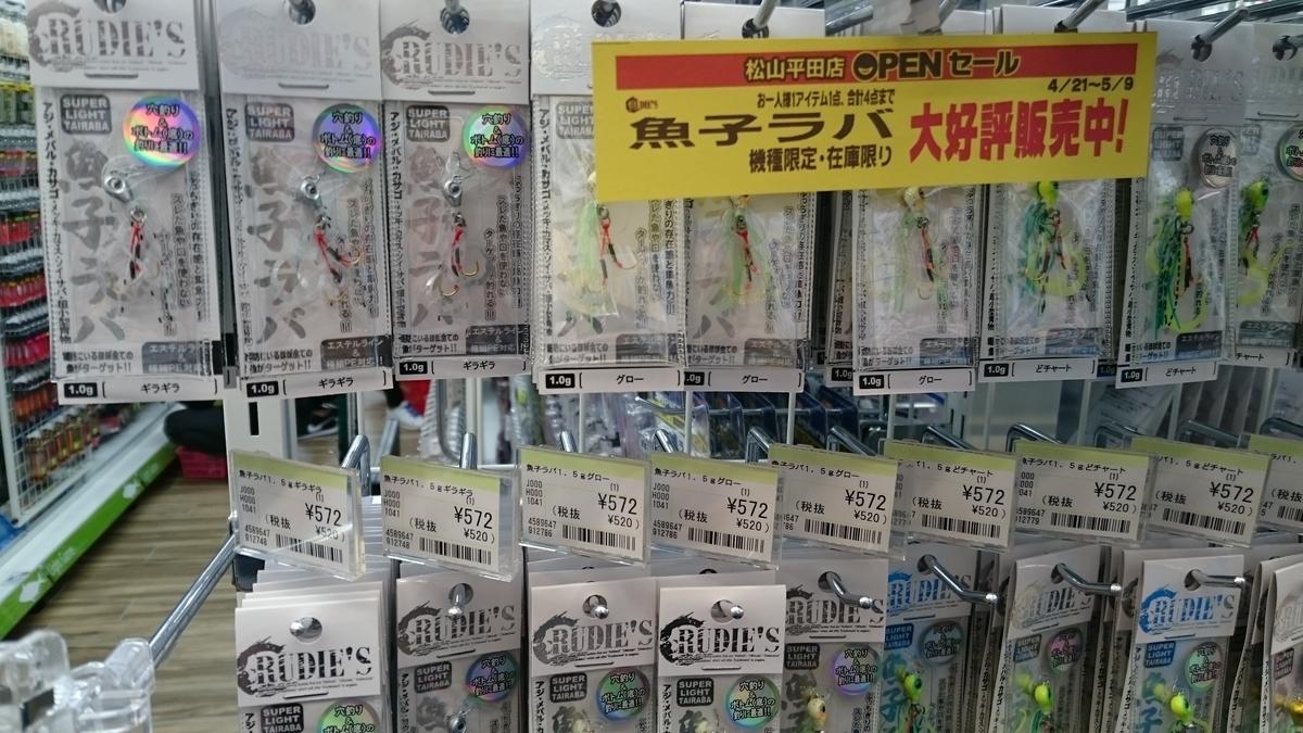 f:id:berao-setouchi-fishing:20210421231859j:plain