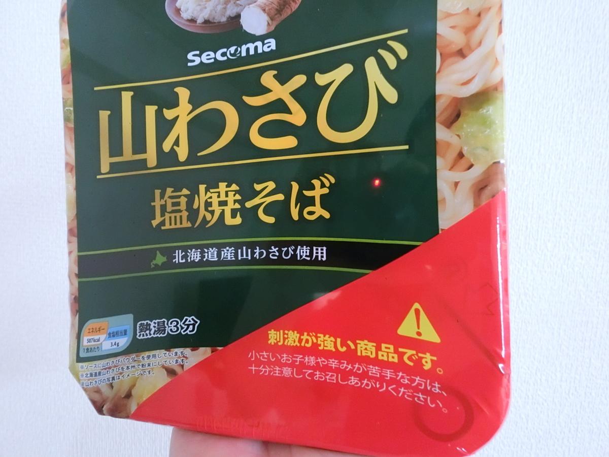 f:id:berao-setouchi-fishing:20210811201908j:plain
