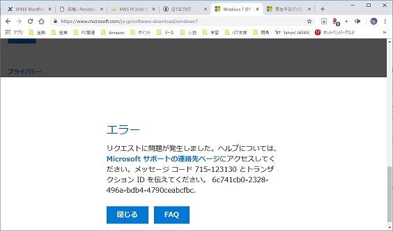 Windows7ダウンロードエラー