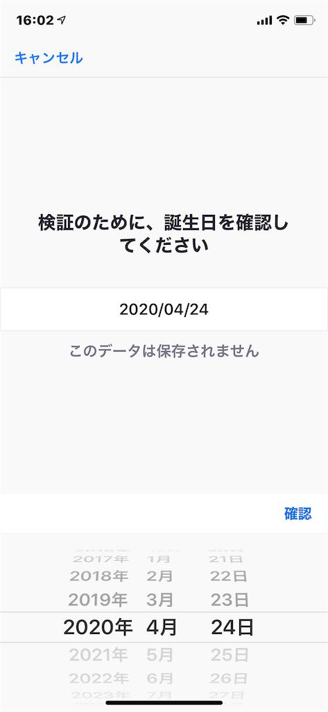 f:id:bero3:20200424160625p:image
