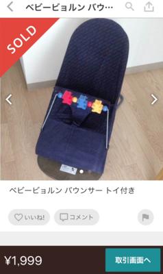 f:id:berry-no-kurashi:20171208183714p:plain