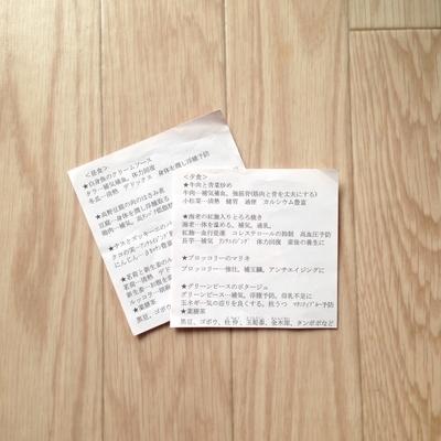 f:id:berry-no-kurashi:20181018162223j:plain