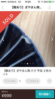 f:id:berry-no-kurashi:20190306143123p:plain