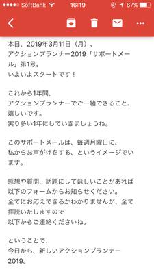 f:id:berry-no-kurashi:20190318175750p:plain