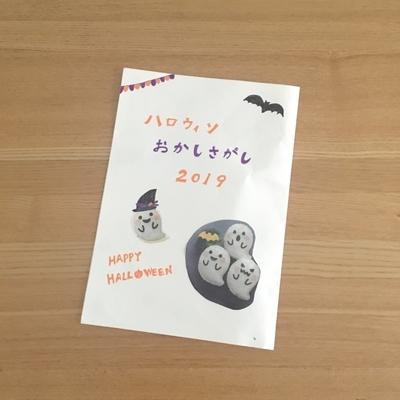 f:id:berry-no-kurashi:20191029121001j:plain