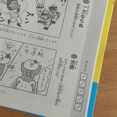 f:id:berry-no-kurashi:20200122084724j:plain