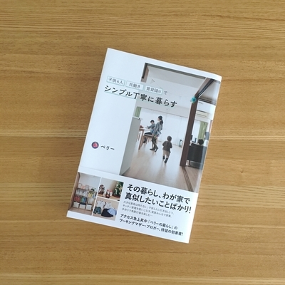 f:id:berry-no-kurashi:20200414124623j:plain
