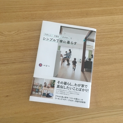 f:id:berry-no-kurashi:20200424120218j:plain
