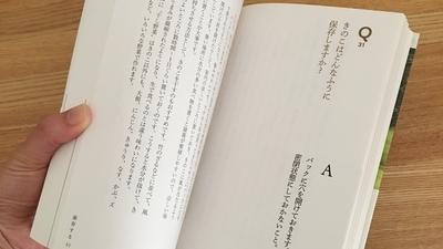 f:id:berry-no-kurashi:20201028121219j:plain