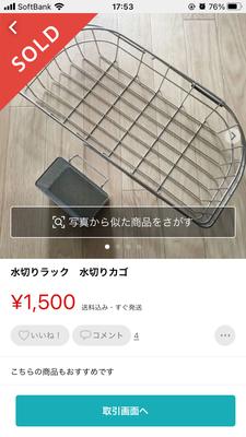 f:id:berry-no-kurashi:20201106175418p:plain