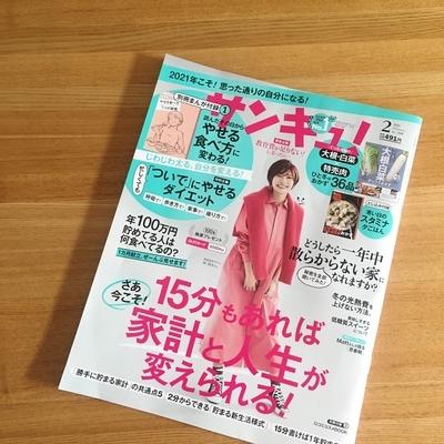 f:id:berry-no-kurashi:20201229155519j:plain