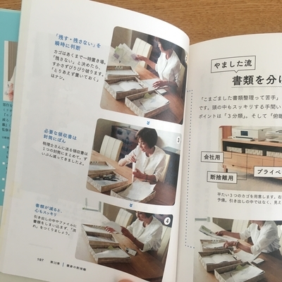 f:id:berry-no-kurashi:20210312113420j:plain