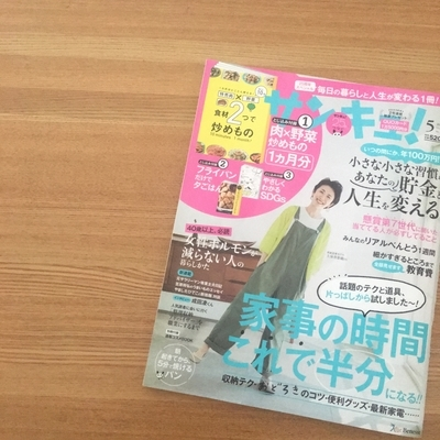 f:id:berry-no-kurashi:20210330115900j:plain