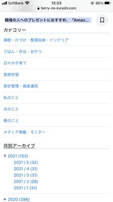 f:id:berry-no-kurashi:20210601122427p:plain