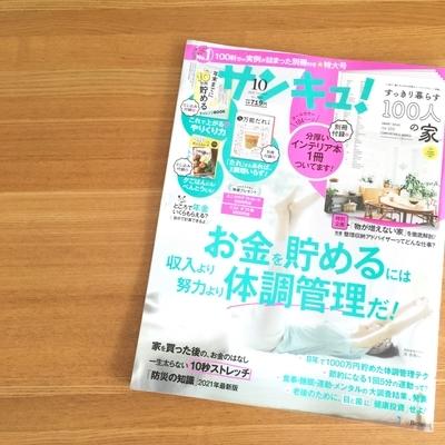 f:id:berry-no-kurashi:20210825145355j:plain