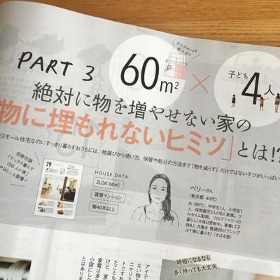 f:id:berry-no-kurashi:20210825145440j:plain