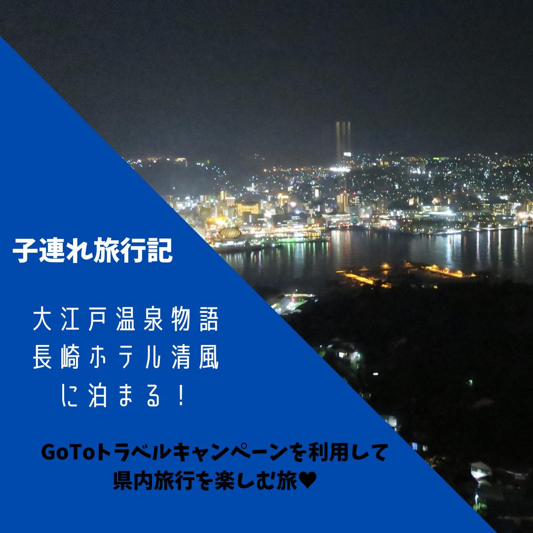 大 江戸 温泉 物語 長崎 ホテル 清風