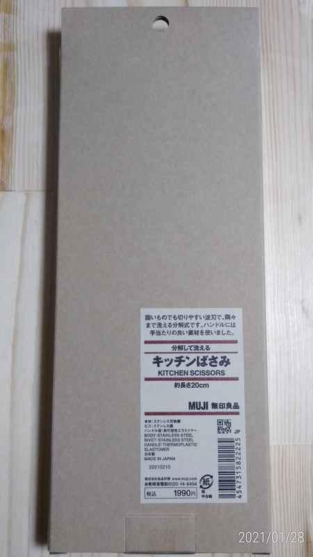 f:id:berryoutdoor:20210309002604j:plain