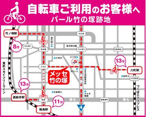 メッセ竹の塚店のアクセス