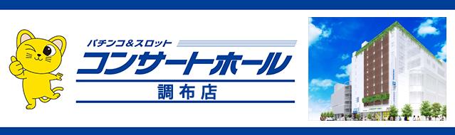 バナーが昭和だけど7月7日だけはぶん回せ!コンサートホール調布!