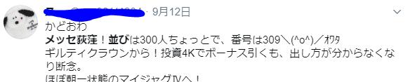 メッセ荻窪は今が狙い目!