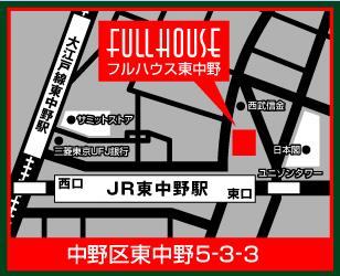 フルハウス東中野のアクセスは駅ちか!
