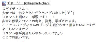 f:id:besmart-chari:20180525232115p:plain