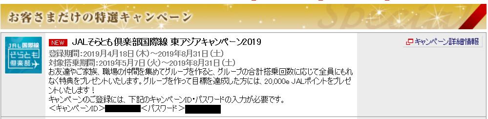 f:id:best-luck:20190513143834p:plain