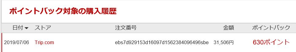 f:id:best-luck:20190706195803p:plain