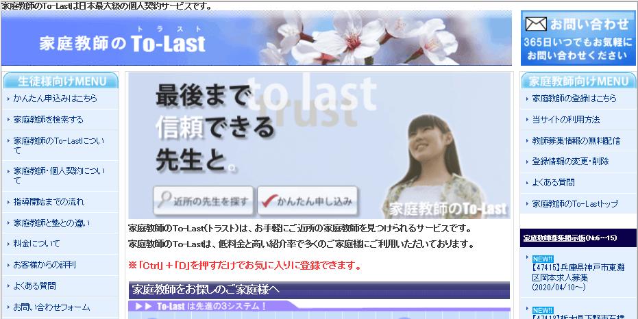 f:id:bestkateikyoushi:20200411112406p:plain