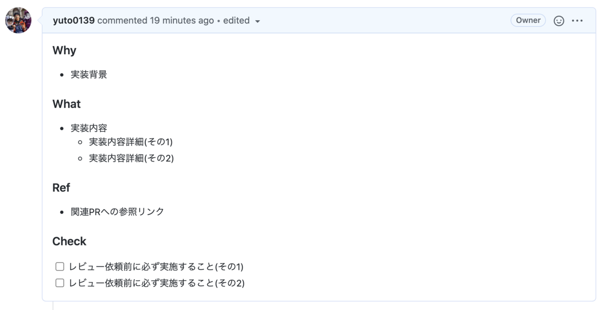 Pull Request 説明文の構造化例
