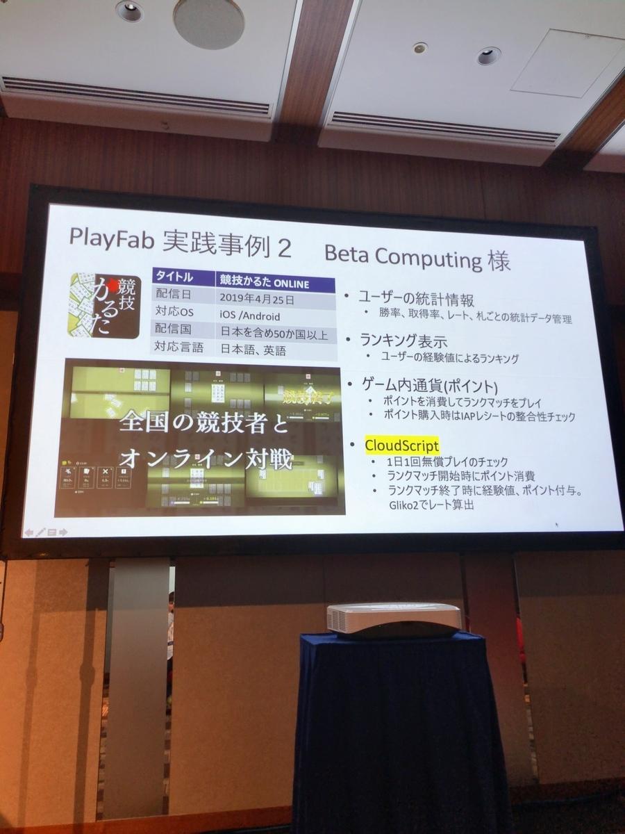 f:id:betacomputing3:20190606162722j:plain